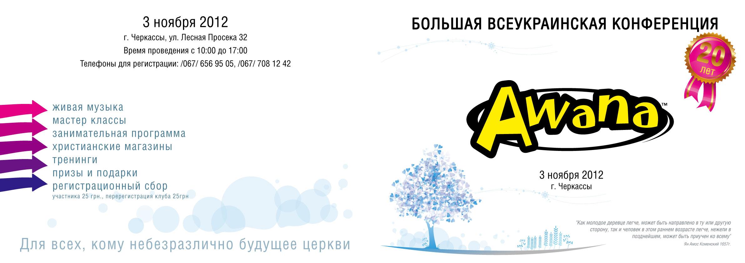 Всеукраинская конференция 2012